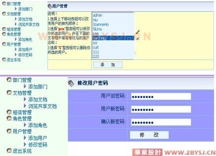 基于web的文档管理系统的设计与实现(asp.net2.0 c#)
