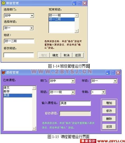 中学学生管理系统的设计与实现